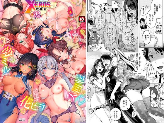 【エロ漫画】COMIC X-EROS #92のトップ画像