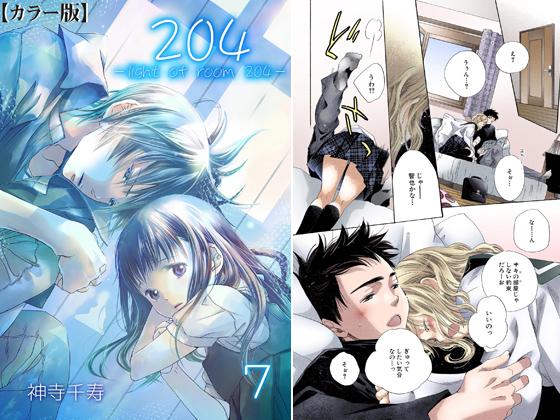 【エロ漫画】204 -light of room 204-【カラー版】 7のトップ画像