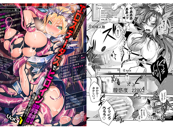 【エロ漫画】二次元コミックマガジン エロステータスでヒロイン解剖 ○辱経験値上昇中!Vol.1のアイキャッチ画像