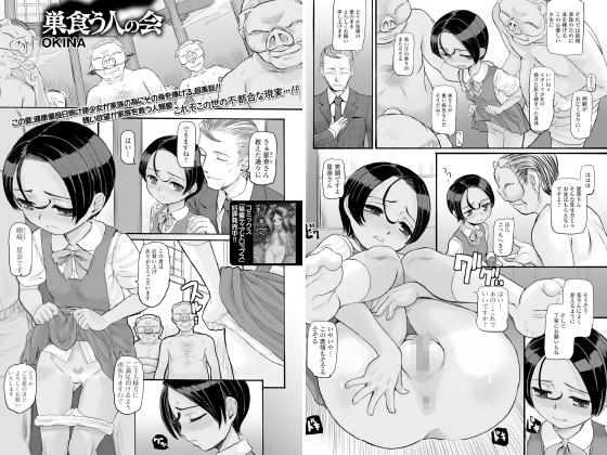 【エロ漫画】巣食う人の会【単話】のアイキャッチ画像